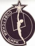 Эмблема Советский цирк - символ любви