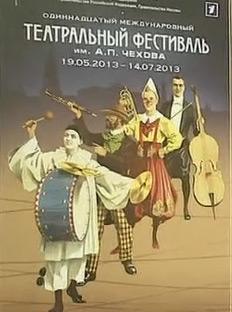 Театральный фестиваль имени Чехова