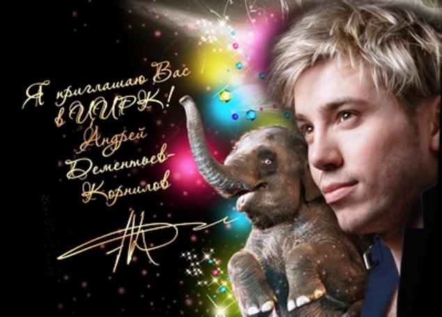 Династия Корниловых  проведет в Ярославском цирке «Карнавал слонов»