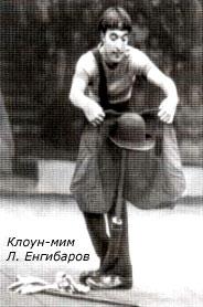 Л.Енгибаров