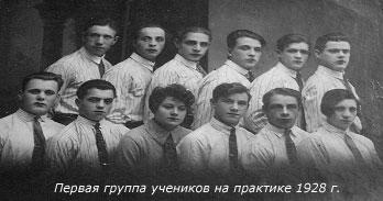 Первая группа студентов КЦИ на практике 1928 г