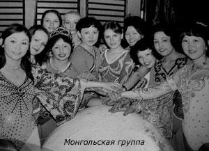 Монгольская группа в ГУЦЭИ