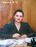 Савина В.М.