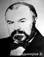 Владимиров В.