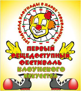 VIII Международный Открытый фестиваль клоунского искусства в парке «Сокольники»
