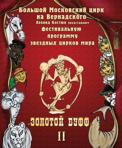 Афиша программы Золотой Буфф 2 2011