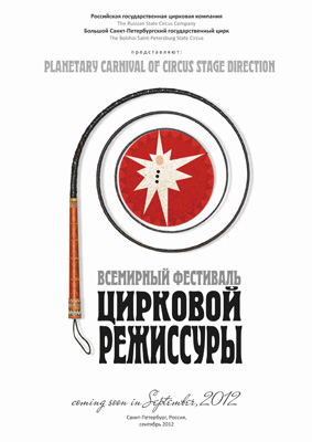 фестиваль цирковой режиссуры