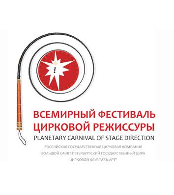 II Всемирный фестиваль цирковой режиссуры «Ярмарка идей»