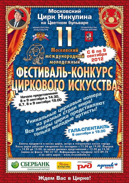 Цирковой фестиваль в цирке Никулина на цветном бульваре 6-9 сентября 2012