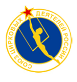 Союз цирковых деятелей России