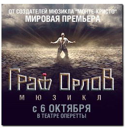 Афиша мюзикла Граф Орлов