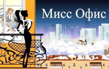 конкурс красоты Мисс Офис