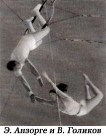 АНЗОРГЕ И ГОЛИКОВ воздушные гимнасты