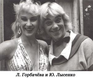Л. Горбачева и Ю. Лысенко