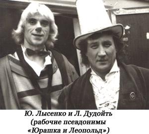 Ю. Лысенко и Л. Дудойт