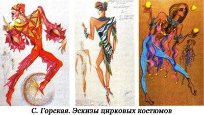 Эскизы цирковых костюмов