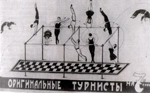 гимнасты на турниках